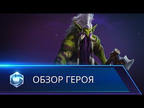 видео: Обзор героя: Зул'джин