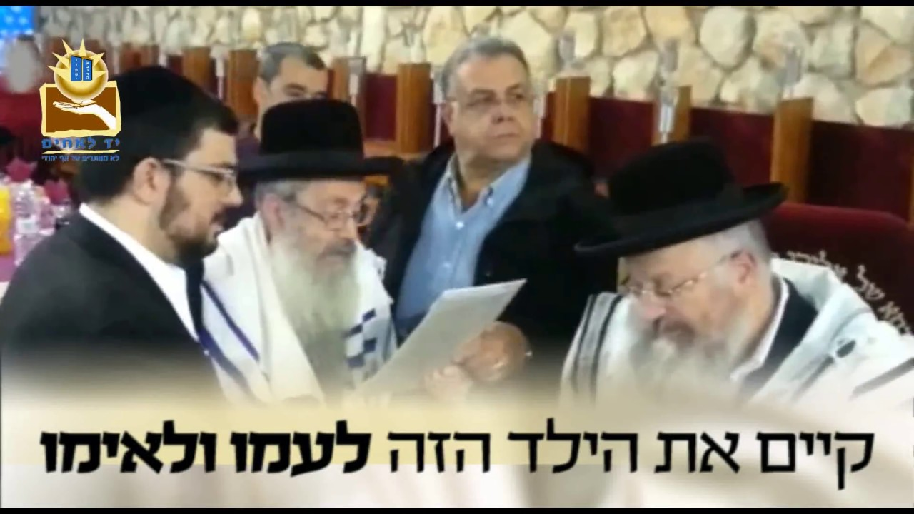 ברית לבן לאם יהודיה ואב ערבי