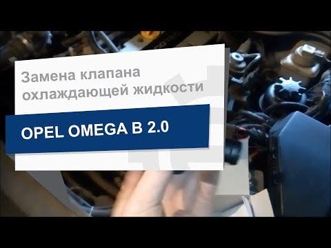 Замена регулирующего клапана охлаждающей жидкости Topran 206241 на Opel Omega B