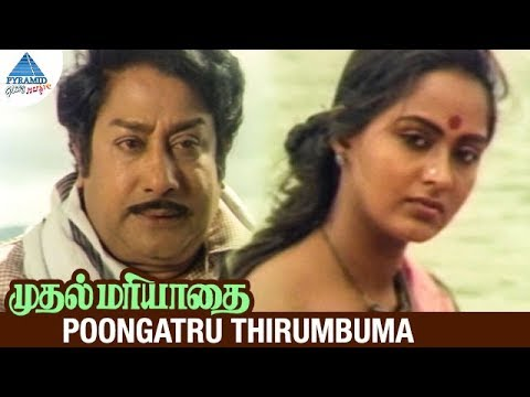 Muthal Mariyathai Movie Songs | Poongatru Thirumbuma Video Song | Sivaji Ganesan | Radha | Ilayaraja
