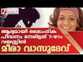 Meera Vasudev reveals Sexual assaults I Marunadana Mlayali