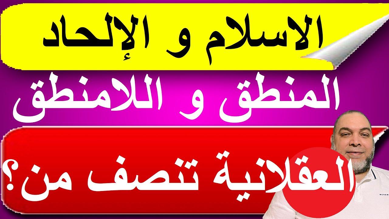العقلانية بين الاسلام و الإلحاد