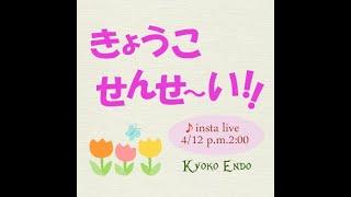 4月12日に配信した遠藤響子インスタライブを公開します。「きょうこせんせい」というニューキャラで登場です!コメントなどは見ることは出来...