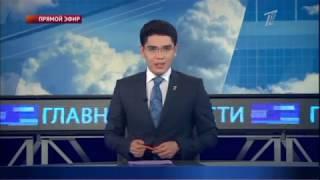 Главные новости. Выпуск от 02.10.2018