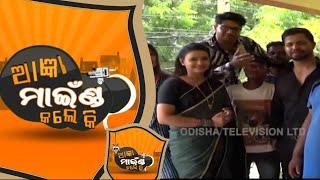 Aagyan Mind Kale Ki Ep 82 21 Aug 2018 | Funny Odia Prank Show - OTV