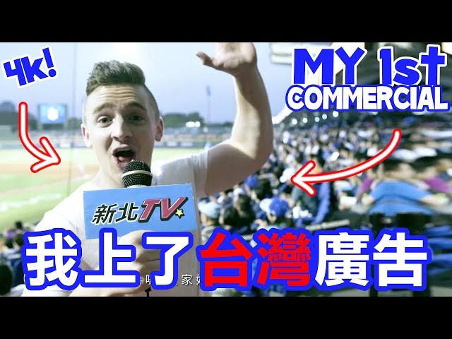 我第一次上台灣的廣告!LOOK - I'm in a COMMERCIAL! (4K) - Life in Taiwan #156