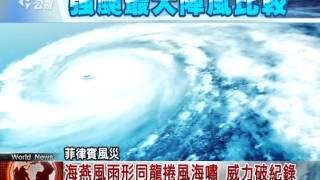 20131116 公共電視 全球現場深度週報 超級颱風海燕襲擊 菲律賓遭受重創