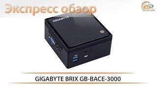 GIGABYTE BRIX GB-BACE-3000 - экспресс обзор мини-ПК