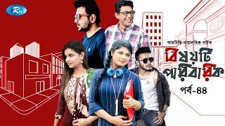 Bishoyti Paribarik   EP 44   Ft. Chanchal, Saju, Faria, Moushumi, Mishu   Rtv Drama Serial 2019