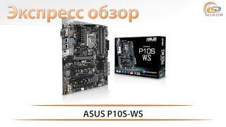 aSUS P10S WS - экспресс обзор материнской платы для Xeon E3-1200 v5