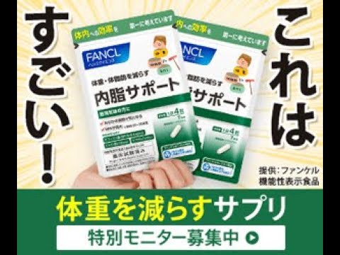 e022-fancl-a-good-supplement-to-lose-weight-and-fat