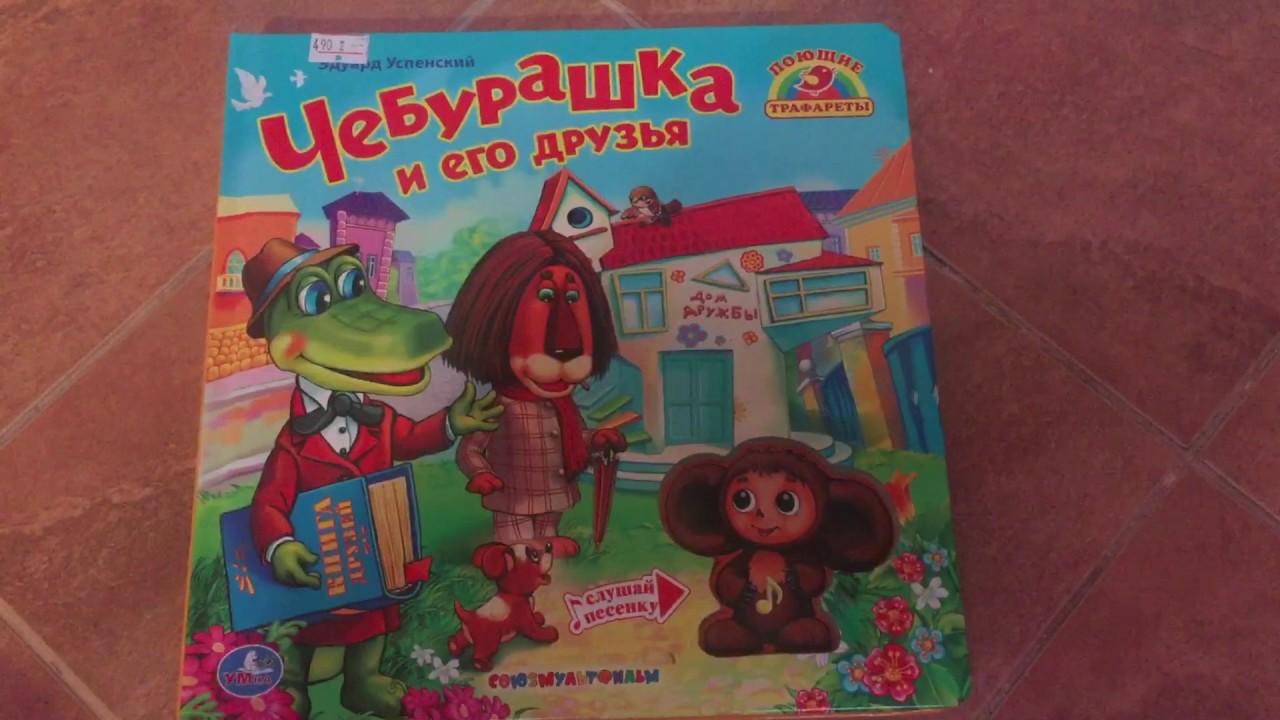 Чебурашка и его друзья,мультфильм,книга,крокодил Гена ...