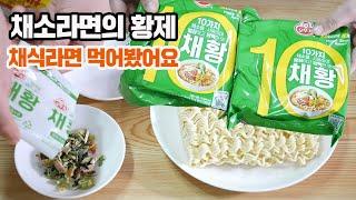 신제품 라면 소개 채식라면 채황 신제품리뷰