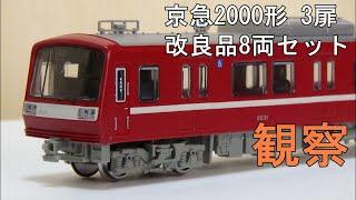 鉄道模型 Nゲージ【今さら動画】マイクロエース 京急2000形 3扉 改良品 8両セットを見てみる