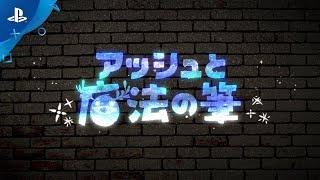 PS4®用ソフトウェア『アッシュと魔法の筆』TGSトレーラー.