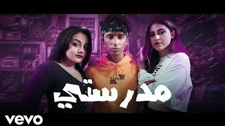 عبادة - مدرستي ( فيديو كليب كوميدي حصري )   2020 video clip ) my school - obada sykh )