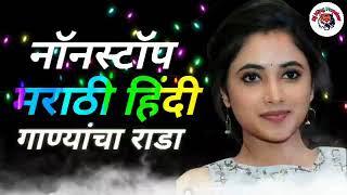 नॉनस्टॉप मराठी हिंदी गाण्यांचा राडा ! मराठी नॉनस्टॉप डीजे, Nonstop Marathi Dj Songs 2021,Marathi Mix