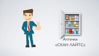 Обзор аптечек Скан Лайтс