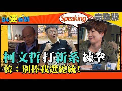 【94要客訴】韓國瑜:別捧我選總統 柯文哲打新潮流練拳頭