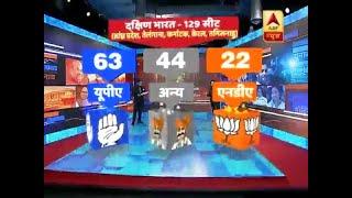 ABP-C Voter Survey: दक्षिण भारत में NDA के मुकाबले UPA को मिल रही है बढ़त, देखें कितनी सीटें मिलेंगी thumbnail