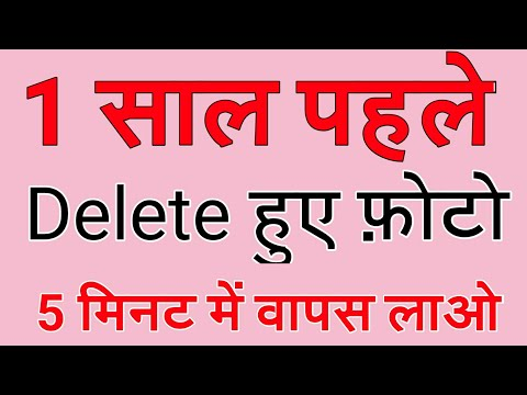 How To Recover Deleted Photos,Videos, And Files On All Android Devices || HINDI - 2018 ||