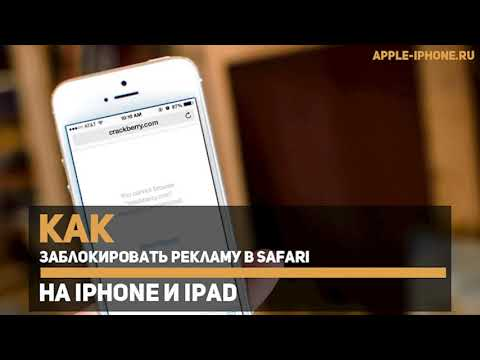 Как заблокировать рекламу в браузере Safari на IPhone и IPad?