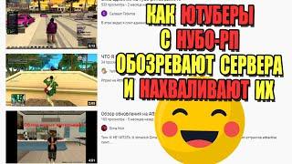 СМОТРЮ ОБЗОРЫ на НУБО РП от ИХ ЮТУБЕРОВ