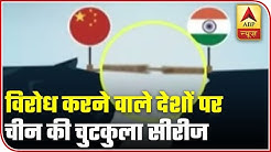 How Chinese Mouthpiece Uses Cartoons To Attack Critics   ABP News