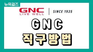[해외직구] 가성비 갑?! GNC 밀크시슬부터 멀티비타…