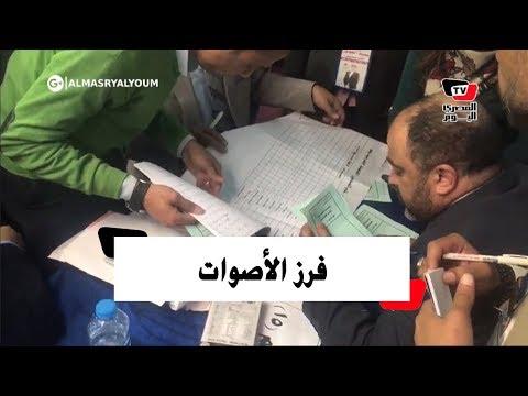بدء فرز الأصوات في انتخابات نقابة الصحفيين  - 21:53-2019 / 3 / 15