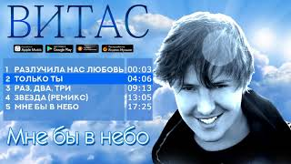 Download VITAS_Up To The Sky_Audio_2017 Mp3 and Videos