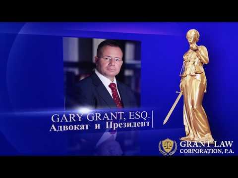 Адвокат Gary Grant - Налоговый Консалтинг в США