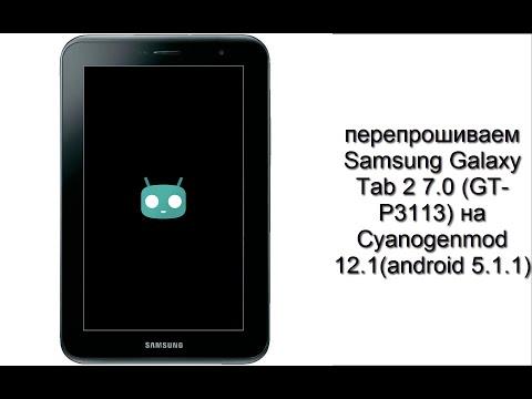 Перепрошиваем Samsung Galaxy Tab 2 7.0 (GT-P3113) на Cyanogenmod 12.1(android 5.1.1)