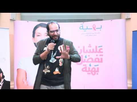 زيارة أحمد أمين في مؤسسة بهية