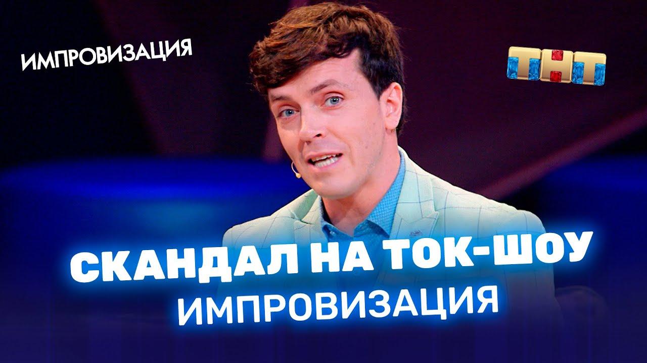 """""""Импровизация"""": Скандал на ток-шоу"""