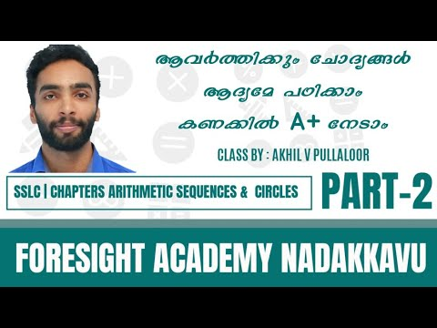 Download SSLC MATHS QUESTION PAPER DISCUSSION PART-2 BY AKHIL V PULLALOOR | FORESIGHT ACADEMY NADAKKAVU