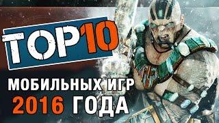ТОП 10 Мобильных игр 2016 года