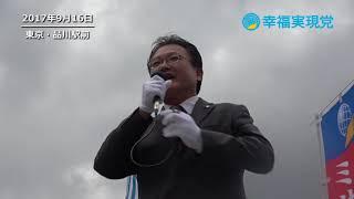 日本の核シェルターは国会議員を守るため?【やない筆勝・幸福実現党】 thumbnail