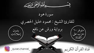 تلاوة سورة هود للقارئ الشيخ خليل الحصري برواية ورش