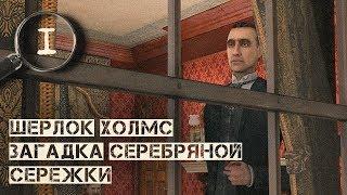 Начинаем дело о серебряной сережке ▷ Шерлок Холмс: Загадка серебряной сережки