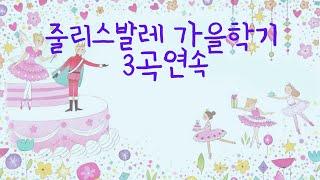 [줄리스발레]가을3곡연속배우기/유아발레/Kids Eng…