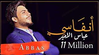 عباس الامير - انفاسي 2019 | Abbas Alameer - Anfasi