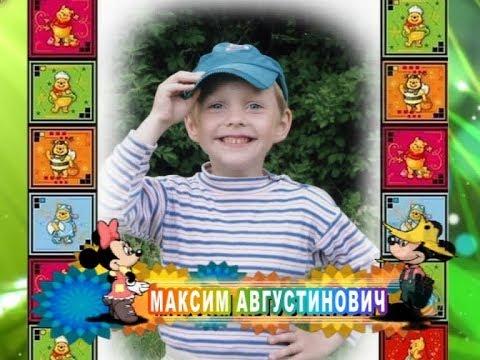 С Днем рождения Вас, Максим Августинович!