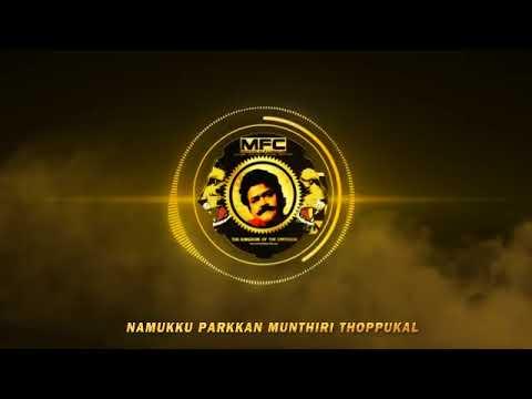Namukku Parkkan Munthiri Thoppukal BGM | Mohanlal | Johnson Master Magic