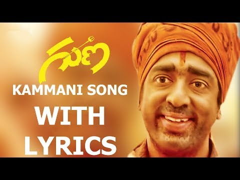 Kammani Ee Premalekhane Full Song With Lyrics From Guna - ilayaraja Hits