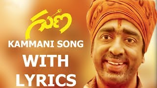 Kammani Ee Premalekhane Full Song With Lyrics From Guna - ilayaraja Hits