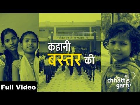 Kahani Bastar Ki - Education beyond the conventional boundaries | Chhattisgarh