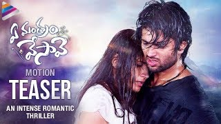 Vijay Deverakonda New Movie | Ye Mantram Vesave Movie Motion Teaser | Shivani | #YeMantramVesave