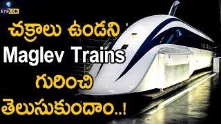 చక్రాలు ఉండని Maglev Trains గురించి తెలుసుకుందాం..! | World's Fastest Maglev Trains | Eyecon Facts