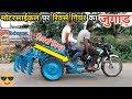 मोटरसाइकिल पर रिवर्स गियर का जुगाड़    bike pr rivers giyar ka jugad   Back Gear on Bike   bike jugad